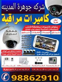 Installation of all types of cameras WiFi Remote control of ...