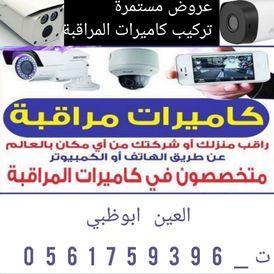 تركيب كاميرات المراقبة عالية الجودة