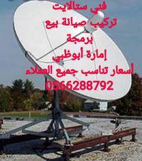Installation and maintenance of satellite