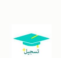 تسجيل الجامعات وخدمات اخرى