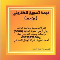 مطلوب موظفين وموظفات تسويق الكتروني...