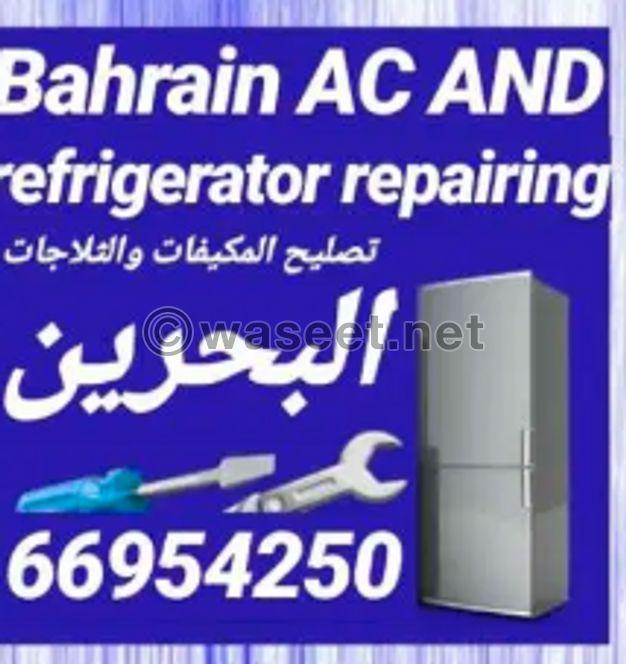 تصليح المكيفات والثلاجات البحرين