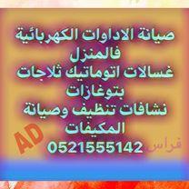 تصليح طباخات بتوغازات أفران في ابوظبي
