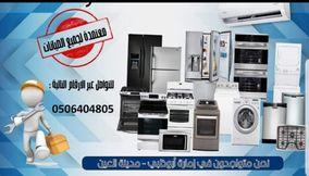 Repair of home appliances