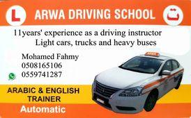 تعليم القيادة في أبوظبي