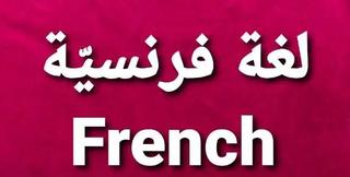 تعلّم اللغة الفرنسية