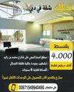 تملك الان شقة في دبي في مشروع  سمانا غولف...