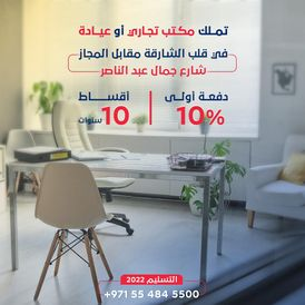 Own a commercial office in the heart of Sharjah