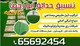 تنسيق حدائق أبو رحما