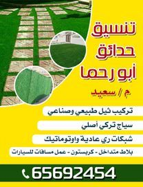 تنسيق حدائق ابو رحما 5