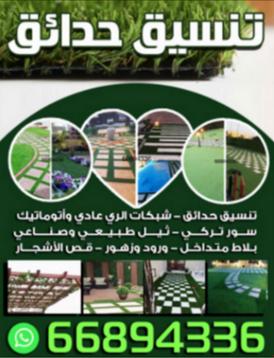 تنسيق وتزيين حدائق