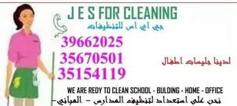 خدمات تنظيف