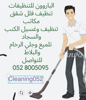 cleaning sterilization