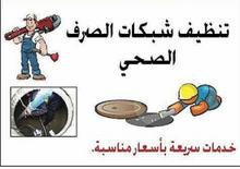 تنظيف مجاري
