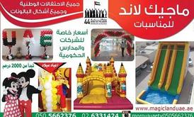 تنظيم حفلات في إمارة دبي الإمارات 10