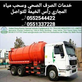 Ras Al Khaimah sewer masquerade