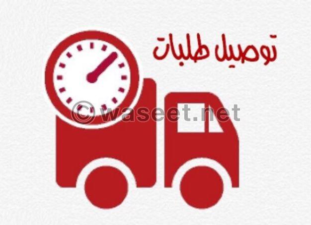 توصيل الطلبات والأكسسوارات