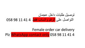 توصيل طلبات  عجمان اسعار جيده