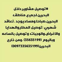 توصيل مشاوير خاصة داخل البحرين