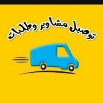 توصيل مشاوير لجميع مناطق البحرين