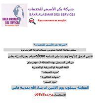 شركة بكر الاسمر للخدمات توفر فرص عمل بدول الخليج