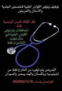 توفير وتوظيف الكوادر الطبية