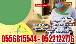 Jacqueline Cleaning Services