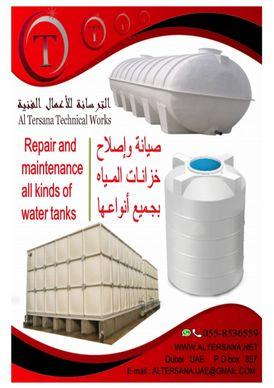اصلاح خزانات المياه