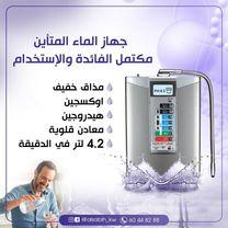 جهاز الماء القلوي المتأين