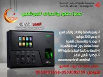 جهاز حضور وانصراف UA760 من ZKTECO للموظفين للشركات...