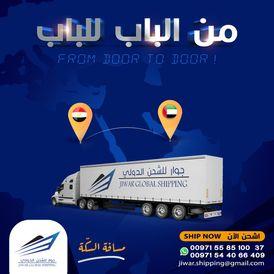 Jawar International Shipping