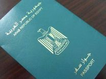 Missing Passport