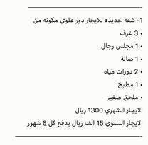 شقة سكنيه بحائل حي الخزامى شارع بيروت للايجار...