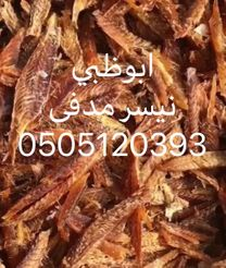 Deluxe dried fish to cook snack