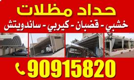 حداد مظلات جميع مناطق الكويت