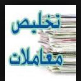 حسين المصري لتخليص جميع المعاملات بأنواعها 13