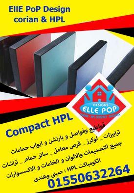 ديكورات وكومباكت HPL