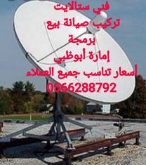 Satellite Installation Services