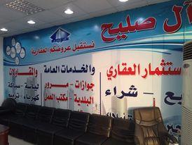 مكتب ال صليح للخدمات العامة