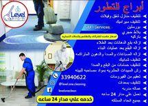 خدمات تنظيف المنزلي