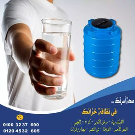 خدمات تنظيف وتطهير خزانات مياة الشرب