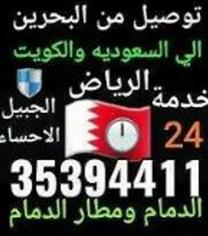 خدمات توصيل الى خارج البحرين
