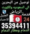 خدمات توصيل الى خارج البحرين...