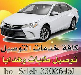 خدمات توصيل جميع مناطق البحرين