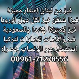 خدمات فيز واقامة من لبنان الى الدول التالية