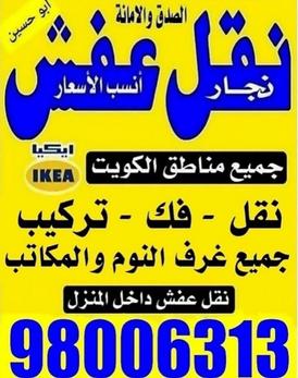 خدمات نقل عفش فك و تركيب جميع مناطق الكويت 12