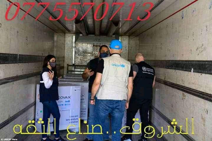 خدمات نقل وتخزين وشحن البضائع من المنزل