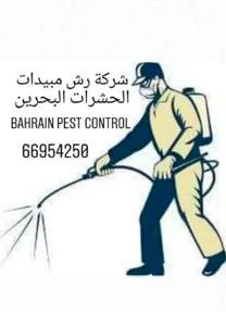 خدمة رش مبيدات الحشرات