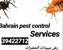 خدمة مكافحة حشرات