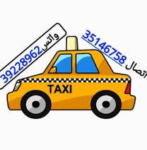 خدمه تاكسى وتوصيل